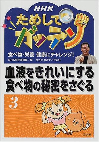 NHKためしてガッテン―食べ物・栄養健康にチャレンジ!〈3〉血液をきれいにする食べ物の秘密をさぐる