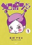 メロポンだし!(1) (モーニングコミックス) -
