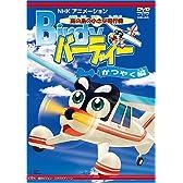南の島の小さな飛行機 バーディー バーディー活躍編 [DVD]