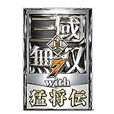 真・三國無双7 with 猛将伝