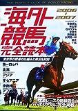 海外競馬完全読本〈2006‐2007〉