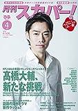 月刊スカパー! 2016年04月号