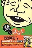 リサイクルショップ「諸々ばなし」―中古品屋オヤジ奮闘記