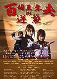 百地三太夫の逆襲 [DVD]