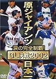 涙の完全制覇 原ジャイアンツ日本一 ~GL決戦2002~[DVD]
