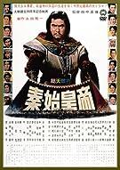 秦・始皇帝