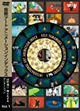 国際アートアニメーションインデックス 山村浩二・知られざるアニメーション Vol.1 [DVD]