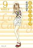 恋愛カタログ 9 (集英社文庫―コミック版) (集英社文庫 な 40-11)