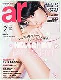 ar (アール) 2014年 02月号 [雑誌]