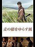 麦の穂をゆらす風 (字幕版)
