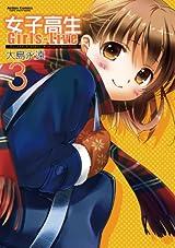 女子同士で結婚式を挙げたりする「女子高生 Girls-Live」第3巻