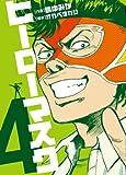 ヒーローマスク(4) (ヒーローズコミックス)