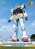 機動戦士ガンダム30周年ドキュメンタリー メモリアルボックス 【初回限定生産】[Blu-ray]