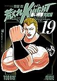荒くれKNIGHT 黒い残響完結編 19 (ヤングチャンピオン・コミックス)