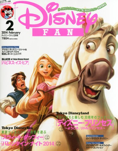Disney FAN (ディズニーファン) 2014年 02月号 [雑誌]