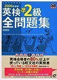 英検準2級全問題集〈2006年度版〉