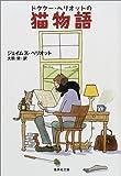 ドクター・ヘリオットの猫物語 (ドクター・ヘリオットシリーズ) (集英社文庫)