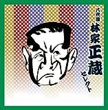 <COLEZO!TWIN>落語 八代目 林家正蔵 セレクト
