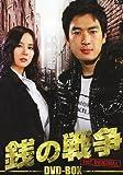 銭の戦争 オリジナル [DVD]