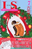 IS(7) (講談社コミックスKiss (618巻))