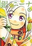 銀のニーナ(5) (アクションコミックス)
