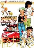 軽井沢シンドロームSPROUT episode6 (ヤングチャンピオンコミックス)