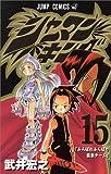シャーマンキング (15) (ジャンプ・コミックス)