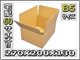 ダンボール270×200×130 10枚セット