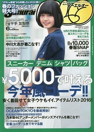 Samurai ELO(サムライイーエルオー) 2016年 06 月号