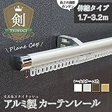 [伸縮タイプ]アルミ製カーテンレール 剣/●プレーンキャップ/シングル/■ダークブラウン/1.7-3.2m/Z3K