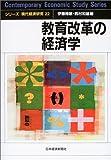 教育改革の経済学 (シリーズ・現代経済研究)