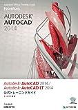 Autodesk AutoCAD 2014/Autodesk AutoCAD LT 2014 公式トレーニングガイド
