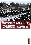 『きけわだつみのこえ』の戦後史 (文春文庫)