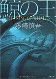 鯨の王 (文春文庫) [文庫] / 藤崎 慎吾 (著); 文藝春秋 (刊)