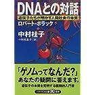 DNAとの対話―遺伝子たちが明かす人間社会の本質 (ハヤカワ文庫NF)