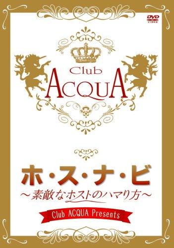 Club ACQUA Presents『ホ・ス・ナ・ビ』~素敵なホストのハマり方~プレミアム限定BOX [DVD]