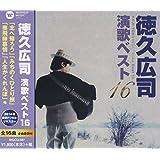 徳久広司 演歌ベスト16 WQCQ-587
