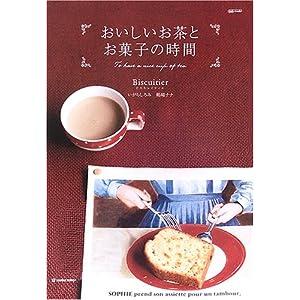 おいしいお茶とお菓子の時間 (MARBLE BOOKS―daily made)