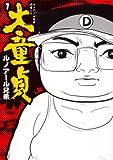 ルノアール兄弟の愛した大童貞(1) (シリウスコミックス)