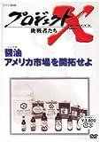 プロジェクトX 挑戦者たち 第VII期 醤油 アメリカ市場を開拓せよ [DVD]