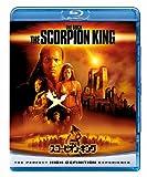 スコーピオン・キング [Blu-ray]