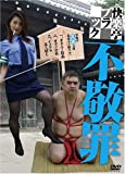 快楽亭ブラック 不敬罪[DVD]
