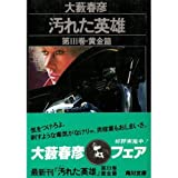 汚れた英雄 第3巻(黄金篇) (角川文庫 緑 362-31)