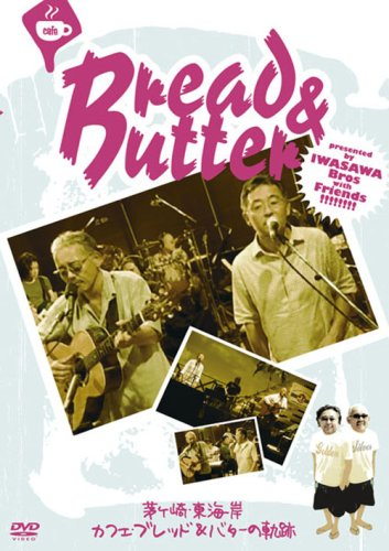 Cafe Bread & Butter 2000 & 2007 [DVD] (2008) (japan import)