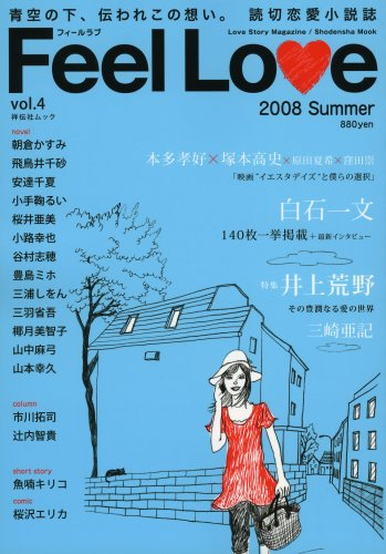 Feel Love Vol.4 (2008 Summer)―Love Story Magazine