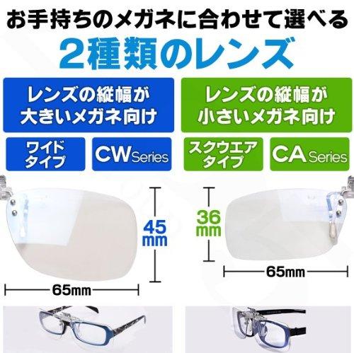 クリップオン パソコン/コンピューターメガネ グラス ブルーライト低減 カット 405PC CAシリーズ (シルバー)