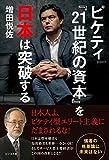 ピケティ『21世紀の資本』を日本は突破する~強者の格差論に未来はない~