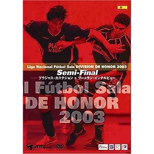 Liga Nacional Futbol Sala DIVISION DE HONOR 2003 Semi-Final~プラジャス・カステジョン×ブーメラン・インテルビュー~ [DVD]