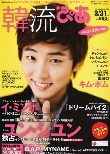 韓流ぴあ 2012年 3/31号