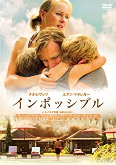 インポッシブル [DVD]